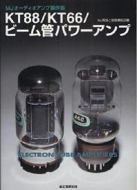 KT88/KT66/ビ―ム管パワ―アンプ MJオ―ディオアンプ製作選
