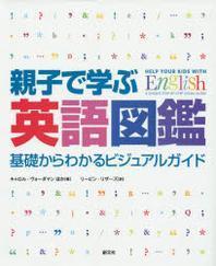 親子で學ぶ英語圖鑑 基礎からわかるビジュアルガイド