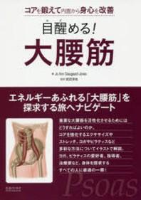目醒める!大腰筋 コアを鍛えて內面から身心を改善