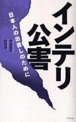 インテリ公害 日本人の出直しのために