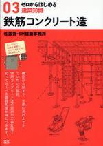 ゼロからはじめる建築知識 03