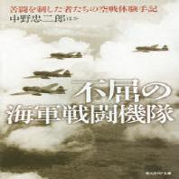 不屈の海軍戰鬪機隊 苦鬪を制した者たちの空戰體驗手記