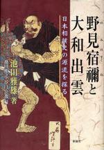 野見宿?と大和出雲 日本相撲史の源流を探る