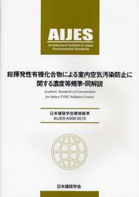 總揮發性有機化合物による室內空氣汚染防止に關する濃度等規準.同解說 日本建築學會環境基準 AIJES-A006-2010