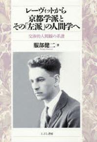 レ-ヴィットから京都學派とその「左派」の人間學へ 交涉的人間觀の系譜
