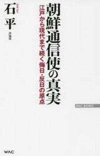 朝鮮通信使の眞實 江戶から現代まで續く侮日.反日の原点