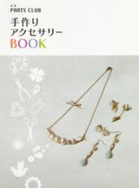 手作りアクセサリ-BOOK