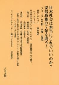 日本社會は本當にこれでいいのか?安倍政權の7年を問う! フォ-ラム平和.人權.環境