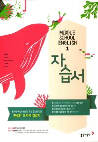 중학 영어1 자습서(이병민 외)(2018)