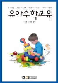 유아수학교육(2학기, 워크북포함)