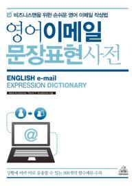 영어 이메일 문장표현사전