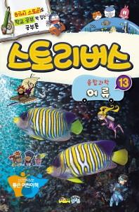 스토리버스 융합과학. 13: 어류