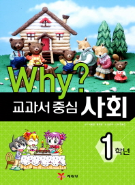Why? 교과서 중심: 사회 1학년