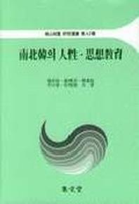 남북한의 인성 사상교육(아산재단연구총서 제42집)