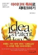 아이디어 특허로 재테크하기