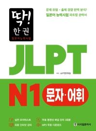 딱! 한 권 일본어능력시험 JLPT N1 문자어휘