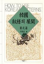 한국문양의 전개:능화편
