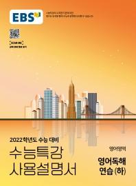 EBS 수능특강 사용설명서 고등 영어영역 영어독해연습(하)(2021)(2022 수능대비)