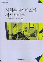사회복지서비스와 정상화이론 (사회복지신서 23)