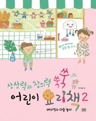 상상력과 창의력 쑥쑥 어린이 요리책. 2