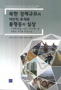 북한 경제규모의 대안적 추계와 불평등의 실상