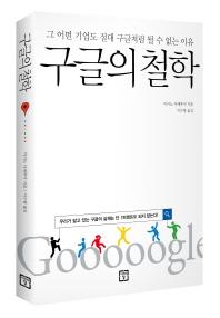 구글의 철학