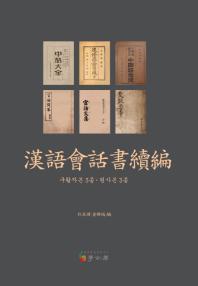 한어회화서속편: 구활자본 3종 필사본 3종