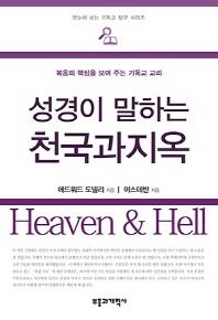 성경이 말하는 천국과 지옥
