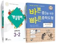 개념원리 이지스에듀 중학 수학 중 3-2 세트(2021)
