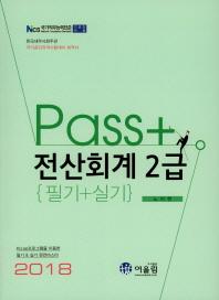 Pass 전산회계 2급 필기+실기(2018)