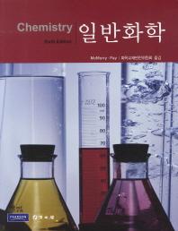 일반화학(chemistry). 6/E