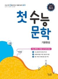 고등 첫 수능 문학 기본완성(2021)