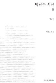 박남수 시선