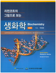 리핀코트의 그림으로 보는 생화학(제6판)