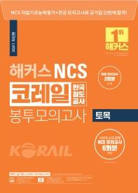 해커스 NCS 코레일 한국철도공사 봉투모의고사 토목(2021)
