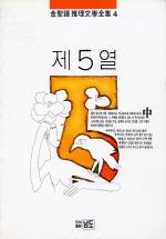 제5열(중권)(김성종추리문학전집 4)