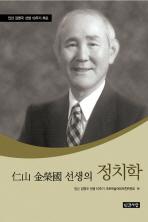 인산 김영국 선생의 정치학
