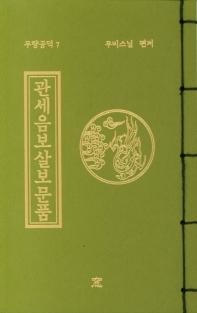 관세음보살보문품(작은책)