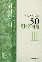 그리스도인의 50 필수과정. 3