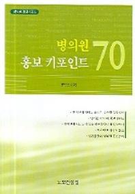 병의원 홍보 키포인트 70
