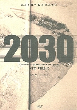 2030 기후대습격