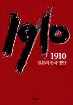 1910 일본의 한국병탄