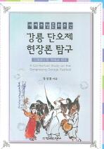 세계무형문화유산 강릉단오제 현장론 탐구