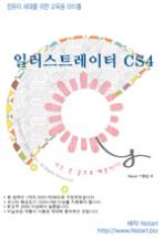 동영상으로 배우는 일러스트레이터 CS4(CD)