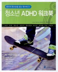 청소년 ADHD 워크북