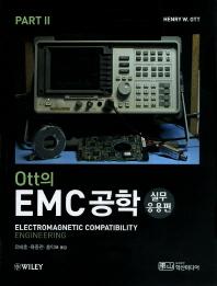 Ott의 EMC공학 Part 2: 실무응용편
