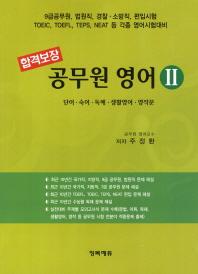 합격보장 공무원 영어. 2: 단어 숙어 독해 생활영어 영작문