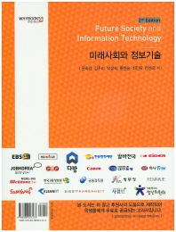 미래사회와 정보기술