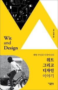 위트 그리고 디자인