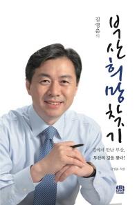 김영춘의 부산희망찾기
